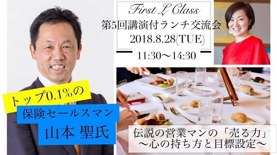 First L Class 第5回講演付ランチ交流会のご案内