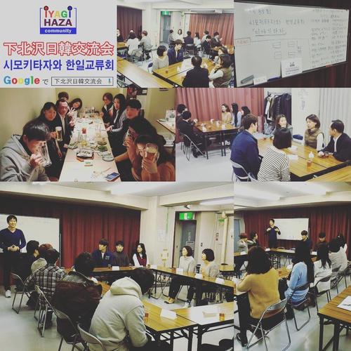 下北沢日韓交流会「イヤギハザ会」시모키타자와 한일교류회 '이야기하자모임'