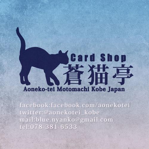【12/30(土)13:00〜】第92回蒼猫杯(スタンダード)