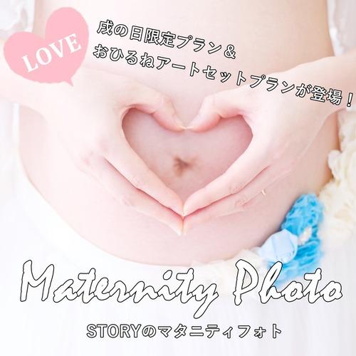 【戌の日限定】STORYのマタニティフォト特別プラン