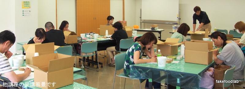 食品サンプル教室 認定3級講座
