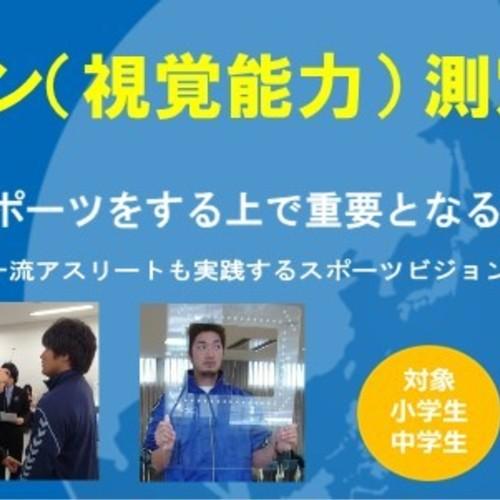 3月10日(土) スポーツビジョン測定会