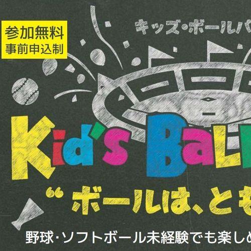 """【京都会場】キッズボールパーク """"ボールは、ともだち"""""""