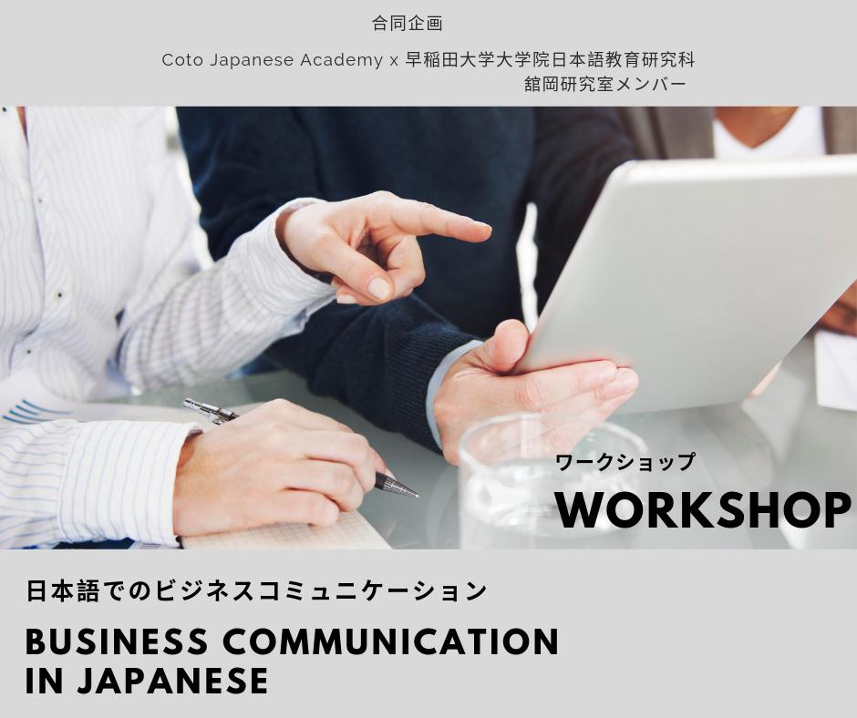 Business Communication Workshop in Japanese