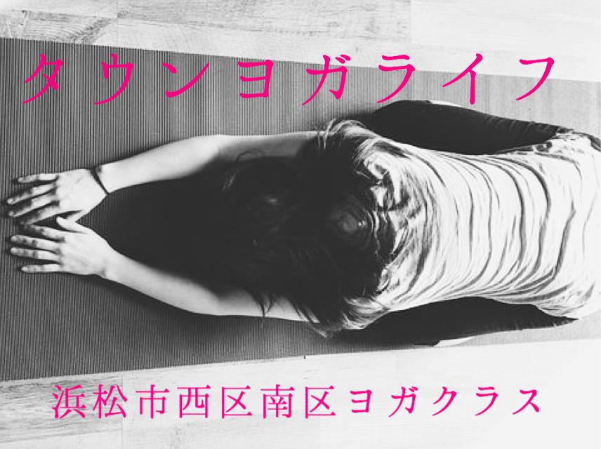 【入野協働センター】⭐️⭐️ 夜グッスリヨガ