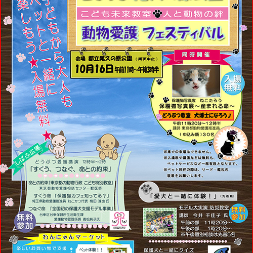 「尾久の原公園動物愛護フェスティバル ~こども未来教室 人と動物の絆~」イベント申込み