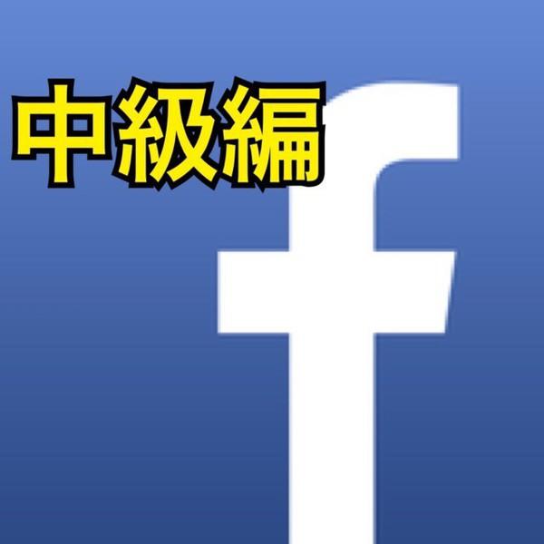 【 FB中級① 】 友達1000人以上 ・ブランディングのコツ ・写真のコツ ・文章のコツ
