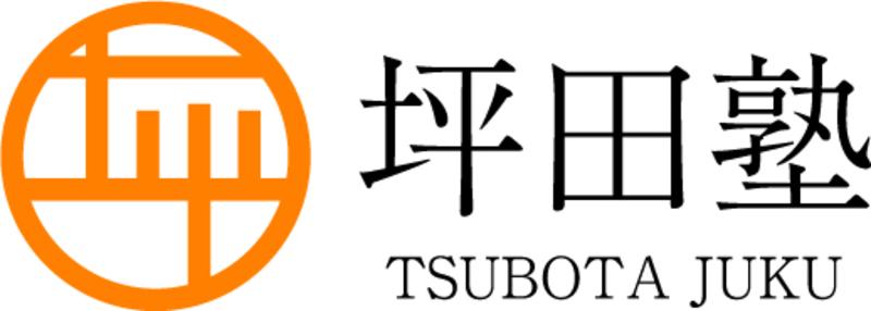 2017年度【名古屋】坪田塾入塾説明会