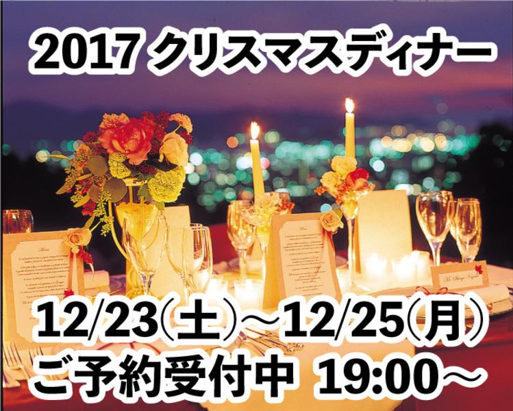 メープルヒル クリスマスディナー2017