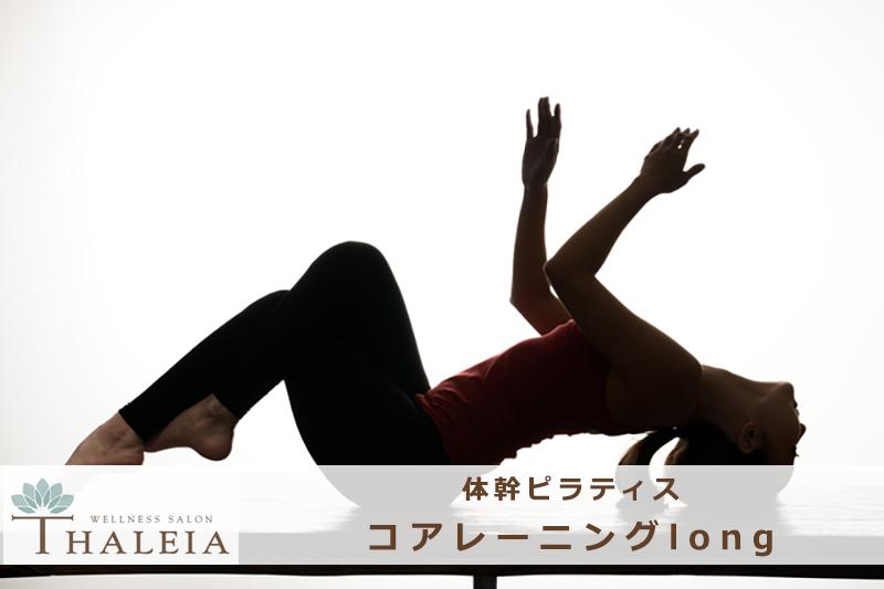 ⭐️⭐️体幹ピラティス コアトレーニング~1.5H Long Class~2月限定キャンペーン開催中!