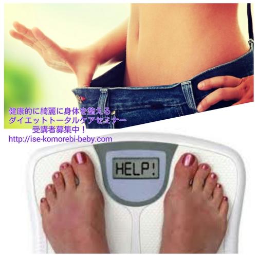 健  美  整 トータルセミナー第2段★入門編(健康的に綺麗に身体を整えるトータルダイエットセミナー)★