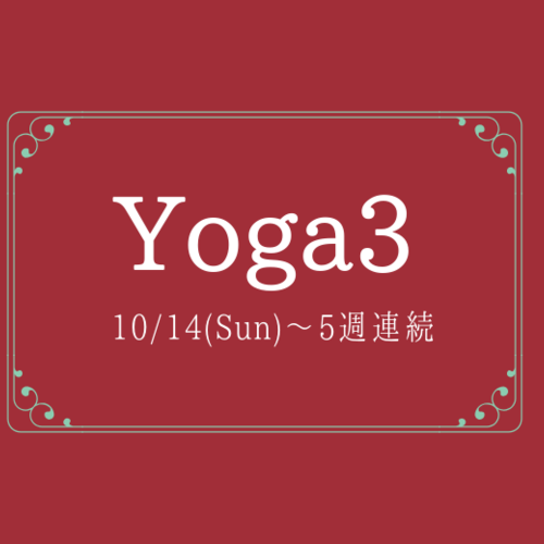 Yoga3・⑤