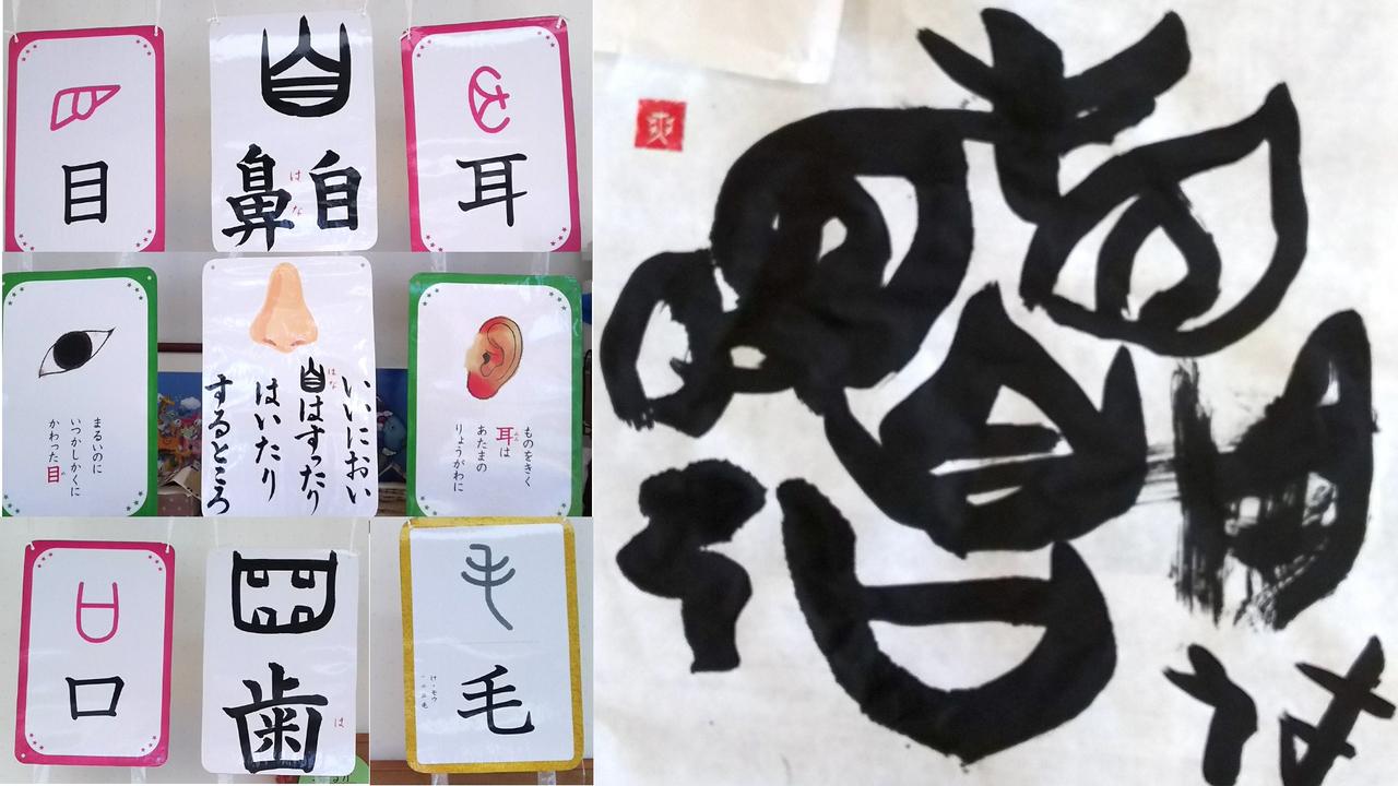 [3歳-小6]親子参加OK!墨と筆で書いてみよう!楽書梨世塾☆ 12月