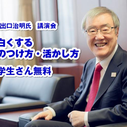 出口治明氏講演『人生を面白くする教養のつけ方・活かし方』