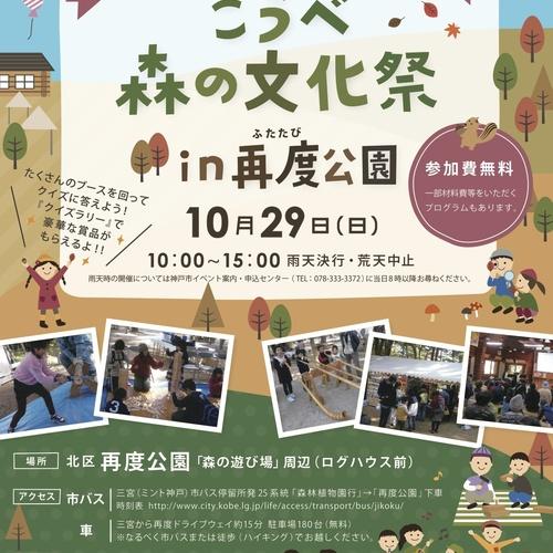 【摩耶の森クラブ】こうべ森の文化祭@再度公園