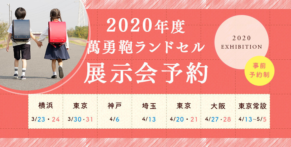 【福岡/女の子】2020年度 萬勇鞄ランドセル展示会 5/18(土)