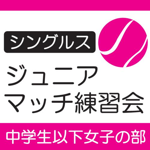ジュニアマッチ練習会(中女-S)