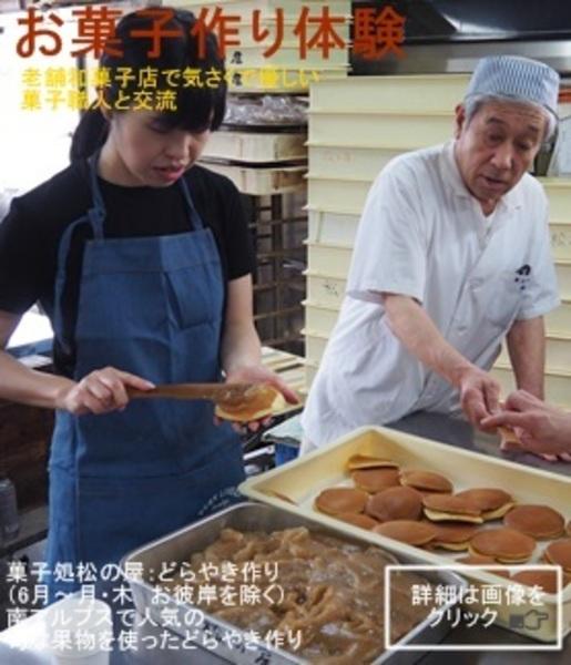 お菓子作り・菓子処松の屋:どらやき作り