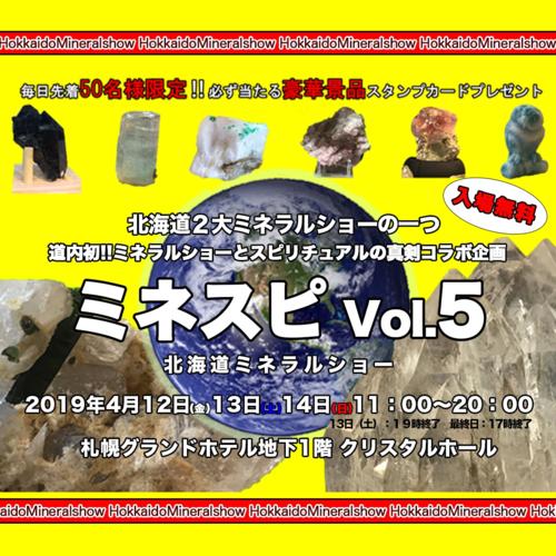 ミネスピVol.5 マヤ暦鑑定 4月13日、4月14日