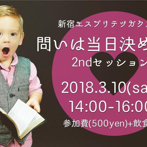 【新宿@哲学カフェ】テーマ当日決定2ndセッション【3/10開催】