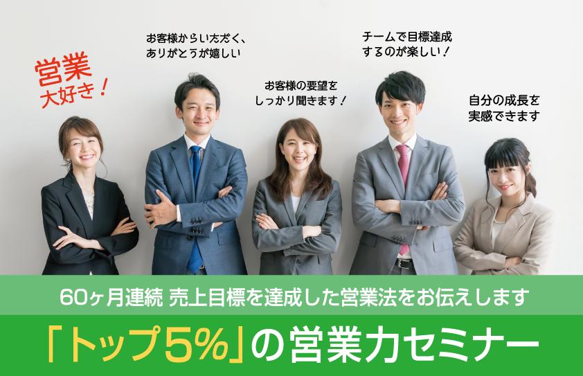 【東京・体験セミナー】トップ5%の営業力セミナー&カリスマ営業倶楽部説明会