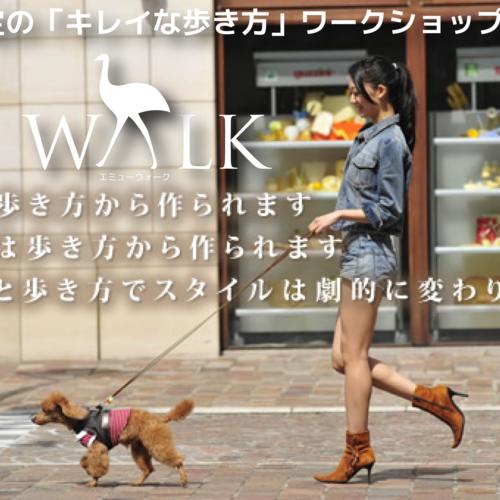 無料・キレイな歩き方で身体を内側から変えるワークショップ開催「エミューウォーク」