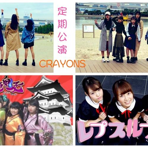 CRAYONS<クレヨンズ>ファミリー定期公演2