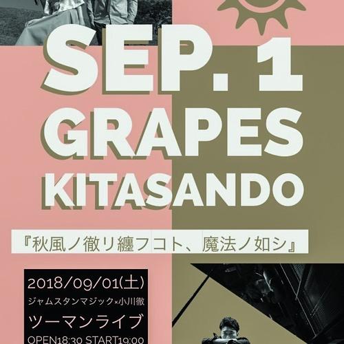 9/1(土)GRAPES KITASANDO