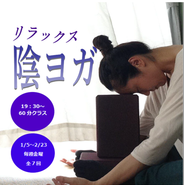 リラックス 陰ヨガ 【1・2月クラス】