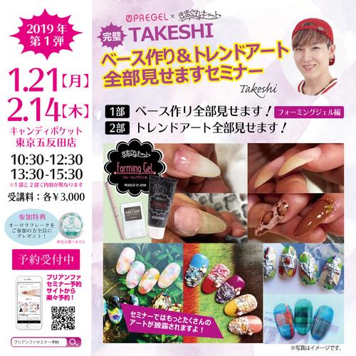 【東京五反田】完璧!TAKESHIのベース作り&トレンドアート全部見せますセミナー 1月・2月