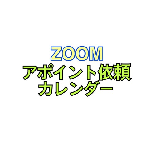 Zoom説明依頼