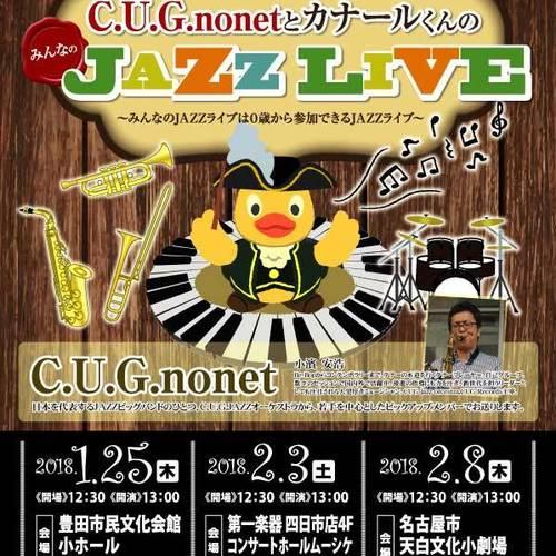 【四日市】2月3日(土)C.U.G.nonetとカナールくんの JAZZ LIVE