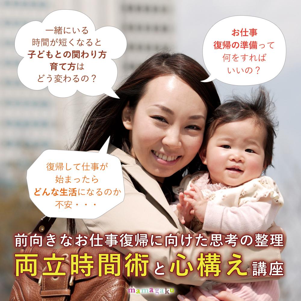 【育休ママ対象】お仕事復帰に向けた思考の整理、育児と仕事の両立時間術と心構え講座