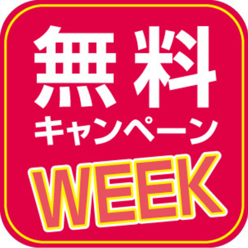 ☆6/25~6/29午前中のご利用限定☆ スタジオ無料キャンペーン