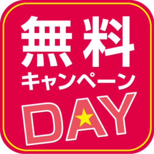 ☆12月26日(火)限定☆ スタジオ無料キャンペーンデイ