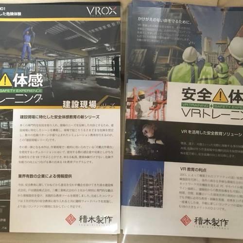 8月24日・25日 株式会社 積木制作 栃木県初「教育系VR体験」をイベント開催