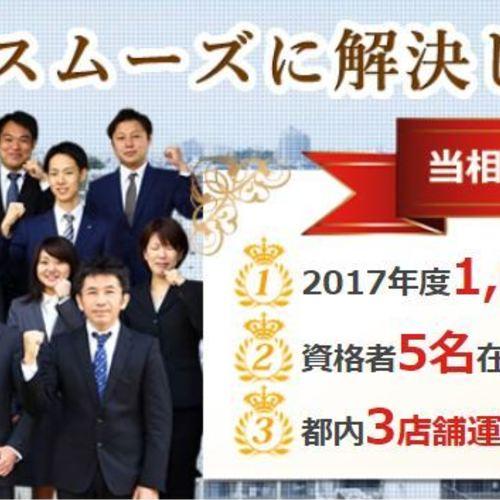 境界問題のご相談なら「東京の土地・建物トラブル・手続き相談所」へ