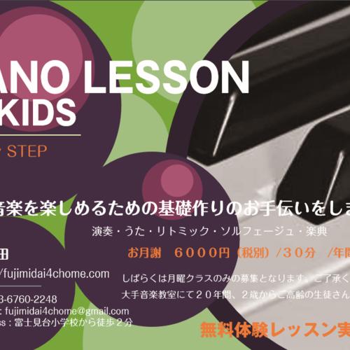 3歳~小学6年生 ピアノ無料体験レッスン