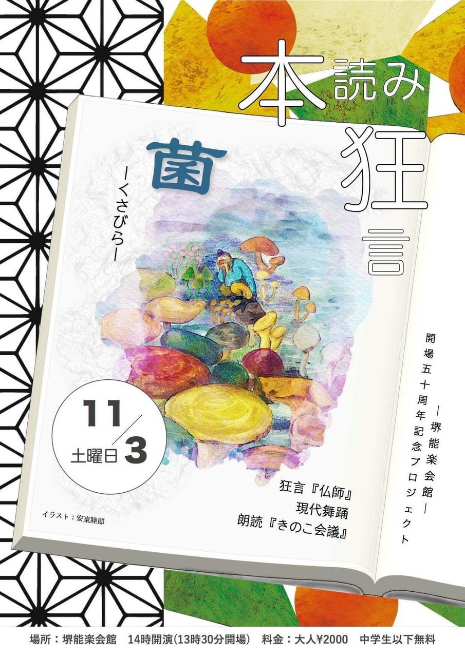 11/3(土)堺能楽会館『新作 本読み狂言の会』