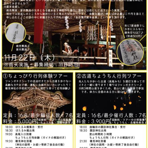 【高尾夜祭ちょうちん行列ツアー】①ちょっぴり行列体験ツアー