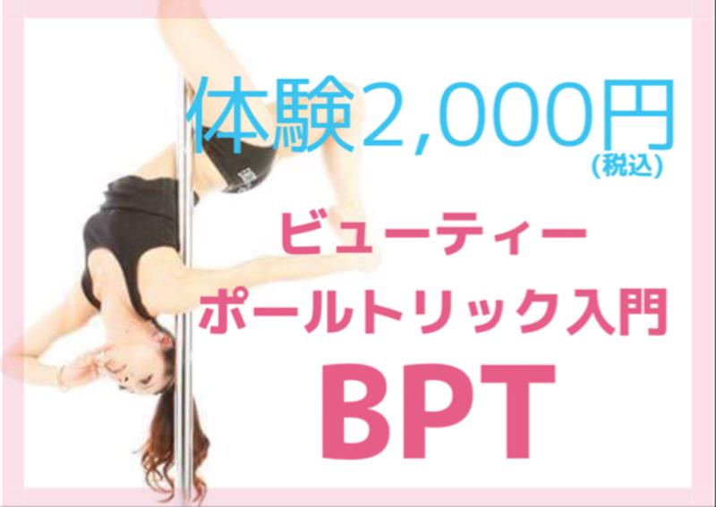🔰 BPT(ビューティーポールトリック)入門 第1期(講師 ATSUMI)