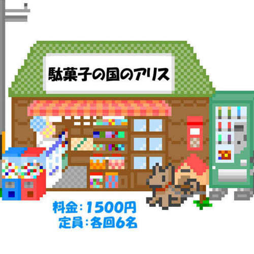 九州謎プロジェクト 駄菓子の国のアリス 福岡公演