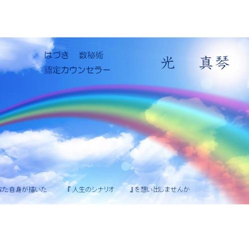 【MIRAIカルチャー】はづき数秘術 入門講座