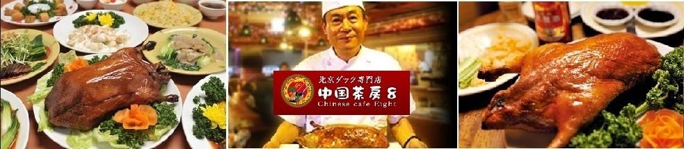 【男性】麻布十番 5/13(日)《北京ダック食べよう!》大人の美食deハッピー交流会♪