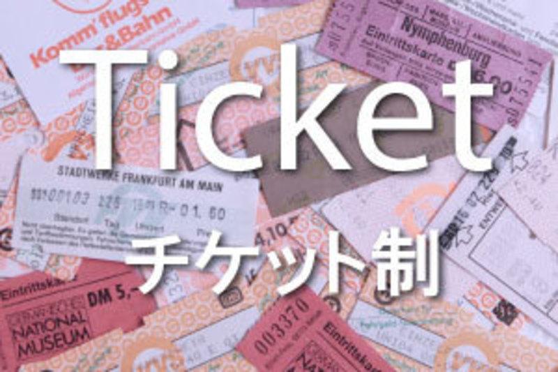 レッドチケット購入ページ「5枚綴り」