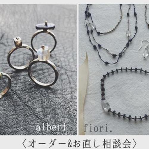 8月4日(金)~6日(日)『オーダー&おなおし相談会』fiori.&alberi