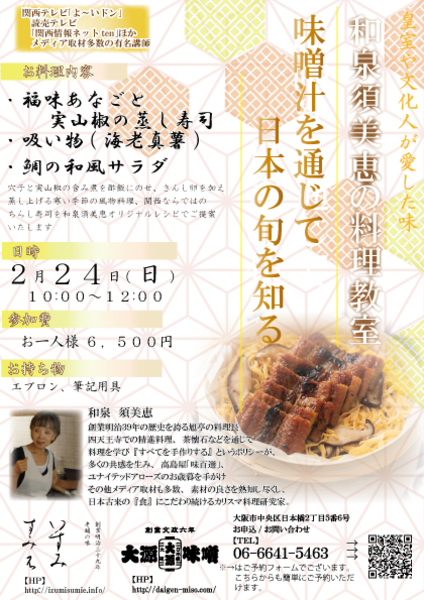2018年2月24日(日)和泉須美恵 お料理教室