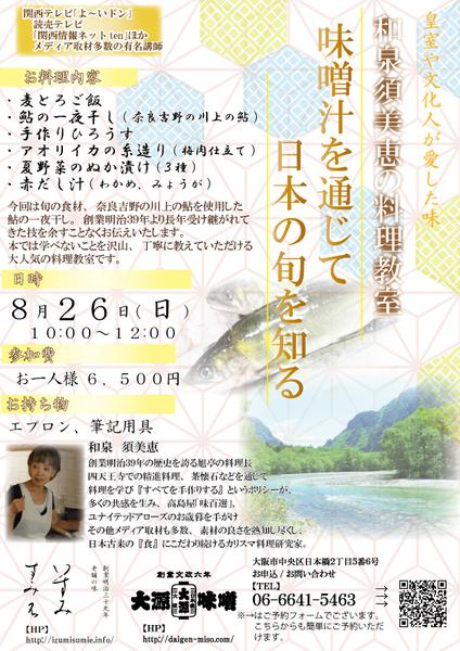 2018年8月26日(日)和泉須美江の料理教室