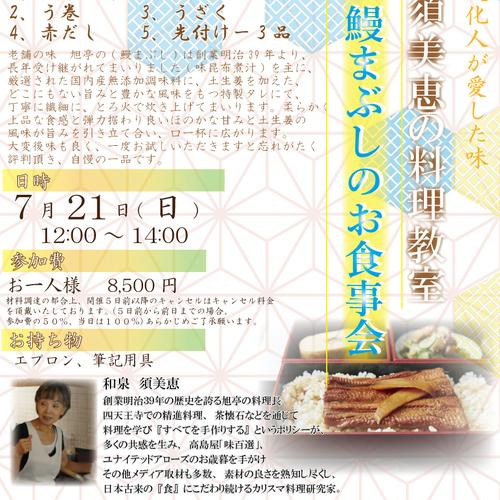 2019年7月21日和泉須美恵 お料理教室