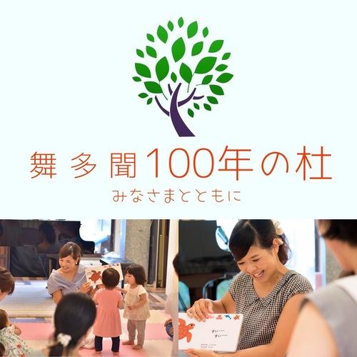 【イベント】絵本de親子リトミックin舞多聞100年の杜オープニングイベント